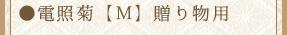 電照菊【M】贈り物用