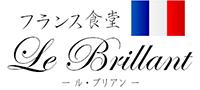 フランス食堂【ル・ブリアン】